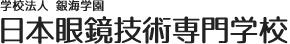 学校法人銀海学園 日本眼鏡技術専門学校