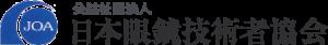 公益社団法人 日本眼鏡技術者協会は、「認定眼鏡士」を認定・教育する、メガネ関連では唯一の内閣総理大臣認定の公益団体です。